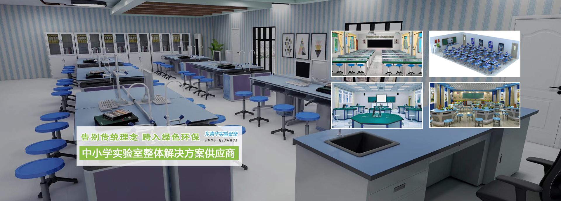 南宁中小学实验室