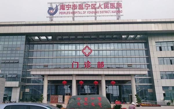 南宁邕宁区人民医院新院区项目